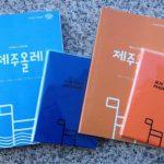 Jeju Olle Passports