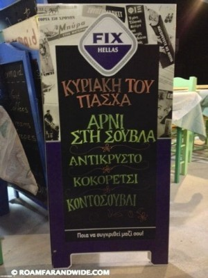 My first sign in 13 months.  It's all Greek to me!