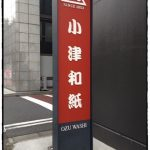 Sign for Ozu Washi store