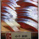 Fresh fish in Tokyo market
